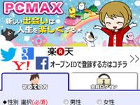 神待ち2位:PCMAX